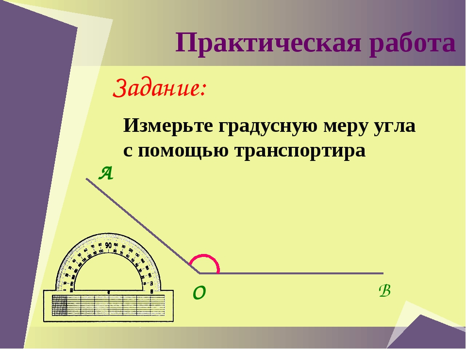 Практическая работа Задание: Измерьте градусную меру угла с помощью транспор...
