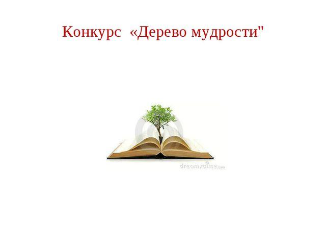 "Конкурс «Дерево мудрости"""