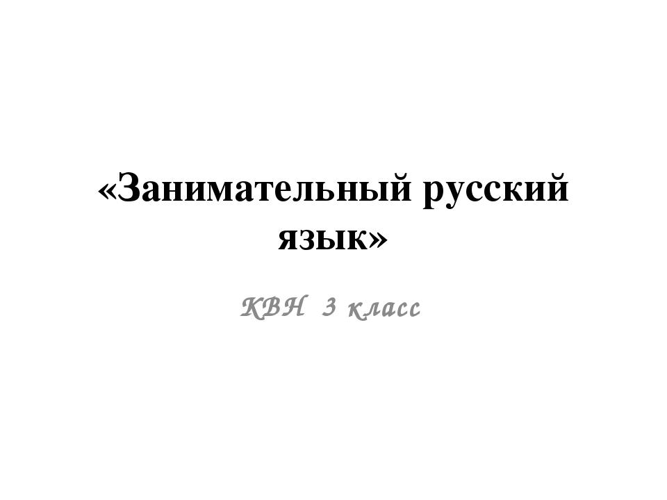 «Занимательный русский язык» КВН 3 класс