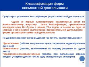 * Классификация форм совместной деятельности Существуют различные классификац