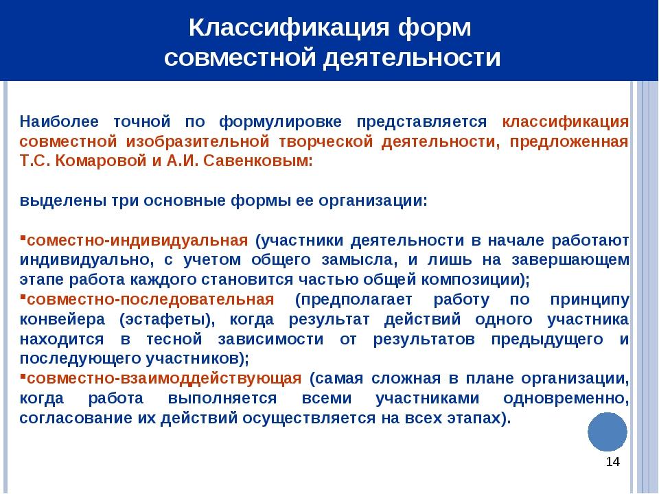 * Классификация форм совместной деятельности Наиболее точной по формулировке...