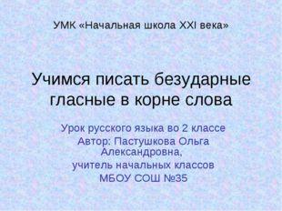 Учимся писать безударные гласные в корне слова Урок русского языка во 2 класс