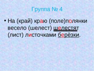 Группа № 4 На (край) краю (поле)полянки весело (шелест) шелестят (лист) листо
