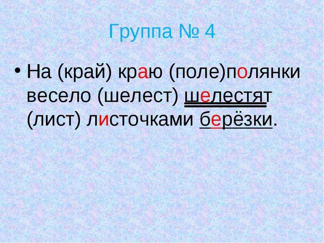 Группа № 4 На (край) краю (поле)полянки весело (шелест) шелестят (лист) листо...