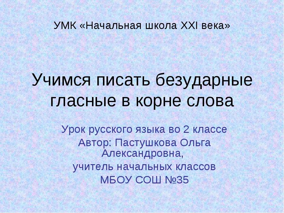 Учимся писать безударные гласные в корне слова Урок русского языка во 2 класс...