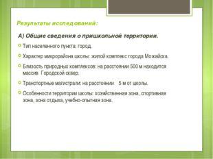 Результаты исследований: А) Общие сведения о пришкольной территории. Тип насе