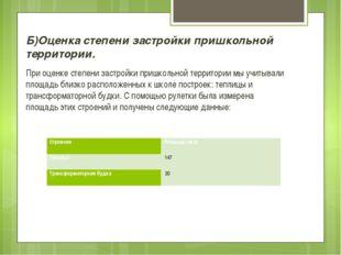 Б)Оценка степени застройки пришкольной территории. При оценке степени застрой