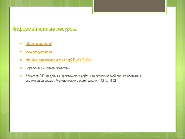 Информационные ресурсы: http://studopedia.ru/ www.ecosystema.ru http://bio.1s...