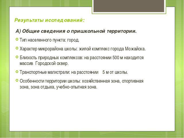 Результаты исследований: А) Общие сведения о пришкольной территории. Тип насе...
