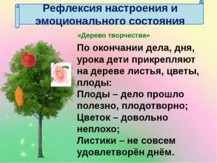 Рефлексия настроения и эмоционального состояния «Дерево творчества» По оконча