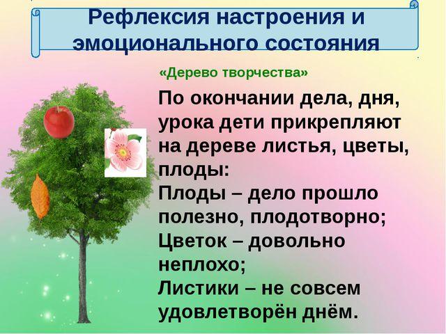 Рефлексия настроения и эмоционального состояния «Дерево творчества» По оконча...