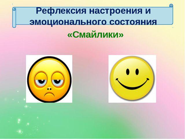 Рефлексия настроения и эмоционального состояния «Смайлики»