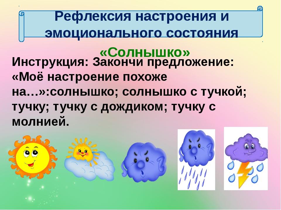 Рефлексия настроения и эмоционального состояния «Солнышко» Инструкция: Законч...
