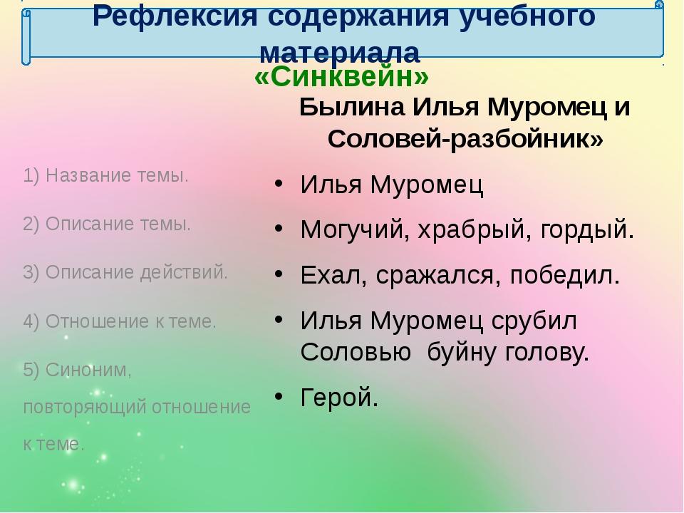 Рефлексия содержания учебного материала «Синквейн» Былина Илья Муромец и Соло...
