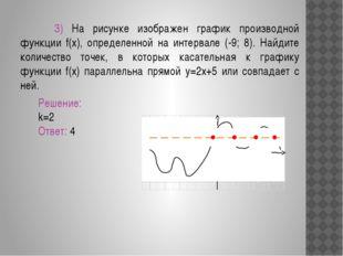 4) На рисунке изображен график функции y=f(x), определенной на интервале (-