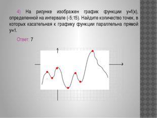 5) Прямая y=6x+9 параллельна касательной к графику функции y=x2+7x-6. Найди
