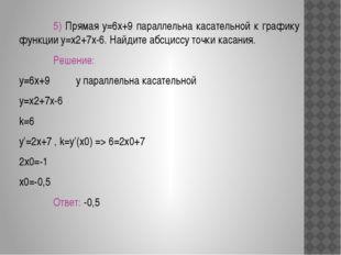 6) Прямая y=x+11 является касательной к графику функции y=x3+5x2+9x+15. Най
