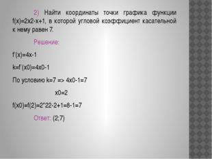 3) f(x)= x3-4x+2. Найти координаты точек ее графика, в которых касательные