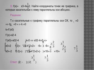 4) К функции f(x)=2sinx+3cosx проведены касательные в точках с абсциссами x