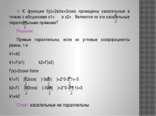 5) Найти угол между касательной к графику функции y=x4-2x3+3 в точке с абсц