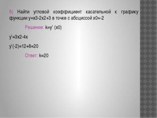 7) В каких точках кривой y=x3-6x2+9x касательная параллельна a) оси OX б) пря