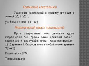 Уравнение касательной Уравнение касательной к графику функции в точке A (x0