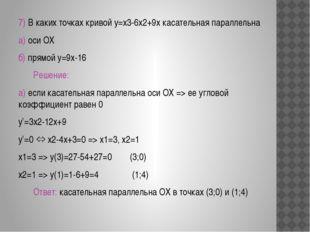 б) Если прямые параллельны, то их угловые коэффициенты равны. y=x3-6x2+9x k1=
