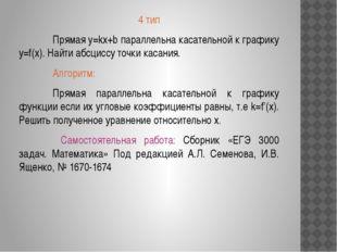 Решение: Касательная – убывающая функция => «-» Число клеток вертикального к