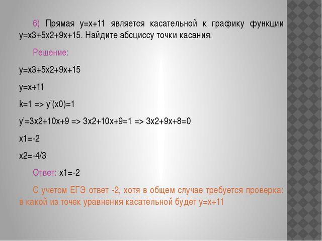 Решение типовых задач 1) Найти угловой коэффициент касательной проведенной...
