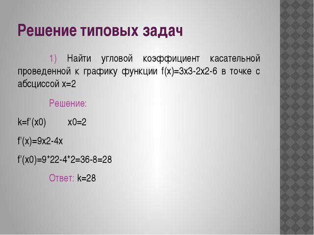 2) Найти координаты точки графика функции f(x)=2x2-x+1, в которой угловой к...