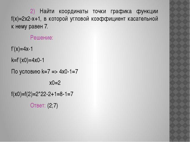 3) f(x)= x3-4x+2. Найти координаты точек ее графика, в которых касательные...