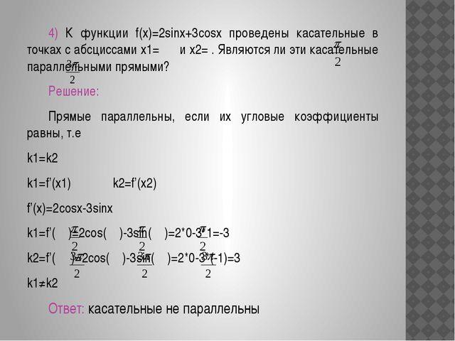 5) Найти угол между касательной к графику функции y=x4-2x3+3 в точке с абсц...