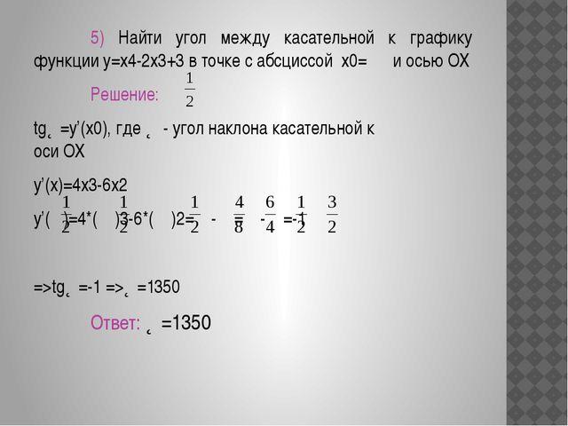 6) Найти угловой коэффициент касательной к графику функции у=х3-2x2+3 в точке...