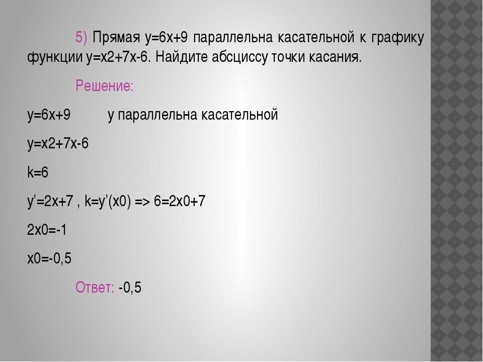 6) Прямая y=x+11 является касательной к графику функции y=x3+5x2+9x+15. Най...