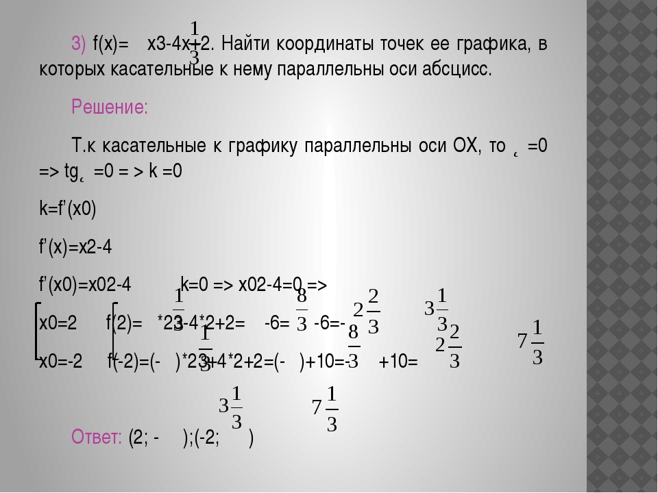 4) К функции f(x)=2sinx+3cosx проведены касательные в точках с абсциссами x...