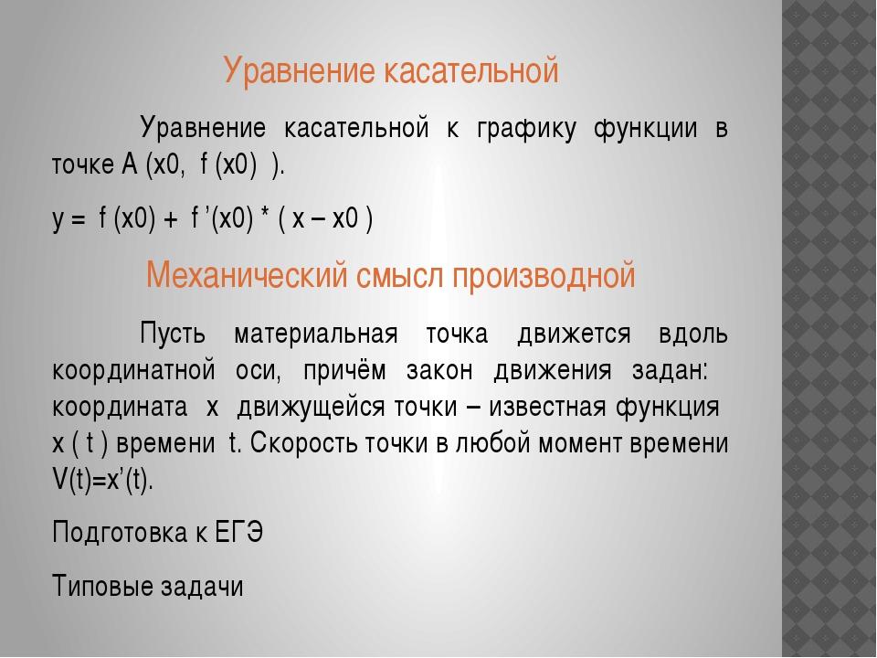 Уравнение касательной Уравнение касательной к графику функции в точке A (x0...