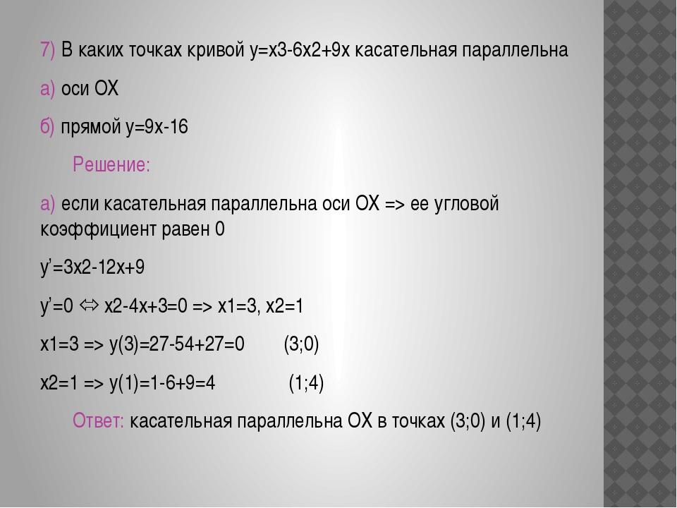 б) Если прямые параллельны, то их угловые коэффициенты равны. y=x3-6x2+9x k1=...