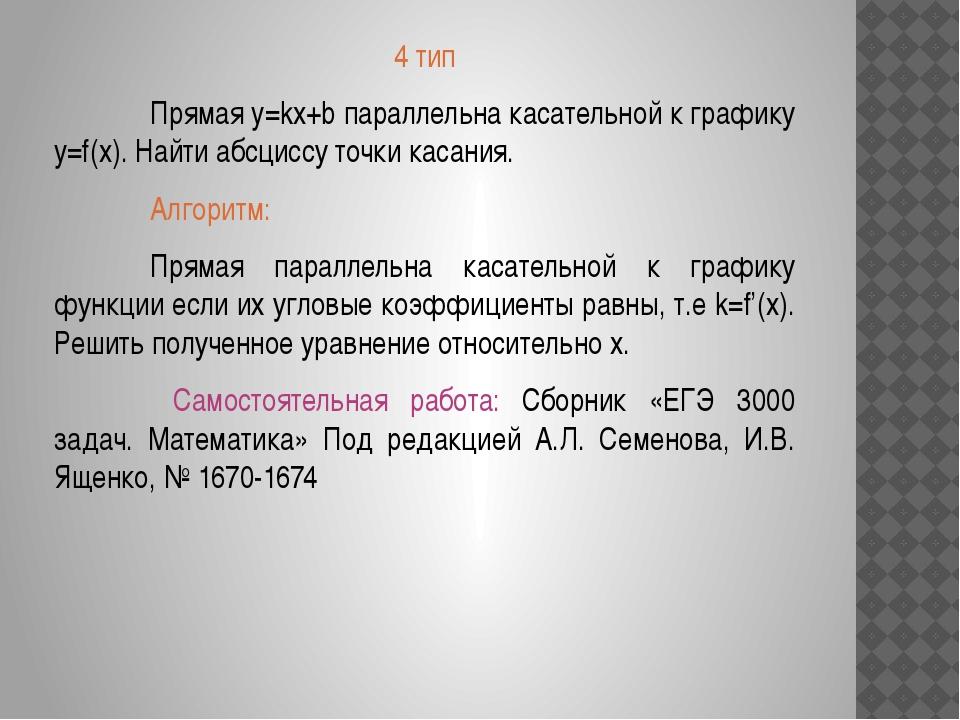 Решение: Касательная – убывающая функция => «-» Число клеток вертикального к...
