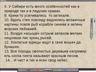 8. У Сибири есть много особенностей как в природе так и в людских нравах. 9.