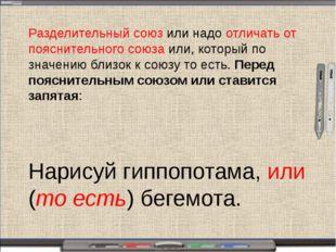 Разделительный союзилинадо отличать от пояснительного союзаили, который по