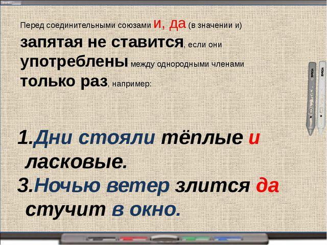 Перед соединительными союзамии,да(в значениии) запятая не ставится, если...