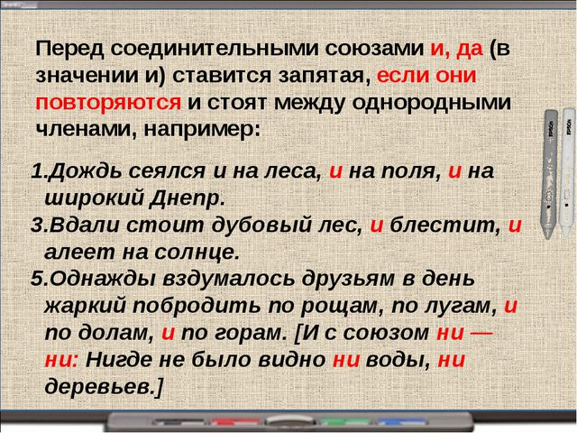 Перед соединительными союзами и, да (в значении и) ставится запятая, если они...