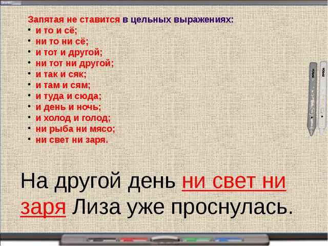 Запятая не ставитсяв цельных выражениях: и то и сё; ни то ни сё; и тот и дру...