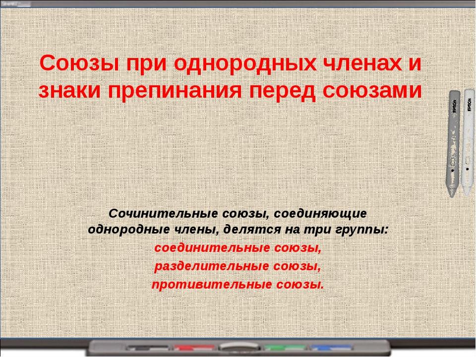 Союзы при однородных членах и знаки препинания перед союзами Сочинительные со...
