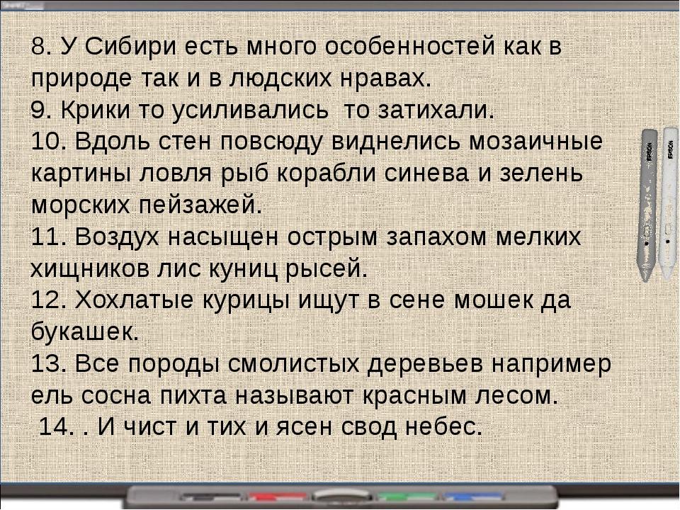 8. У Сибири есть много особенностей как в природе так и в людских нравах. 9....