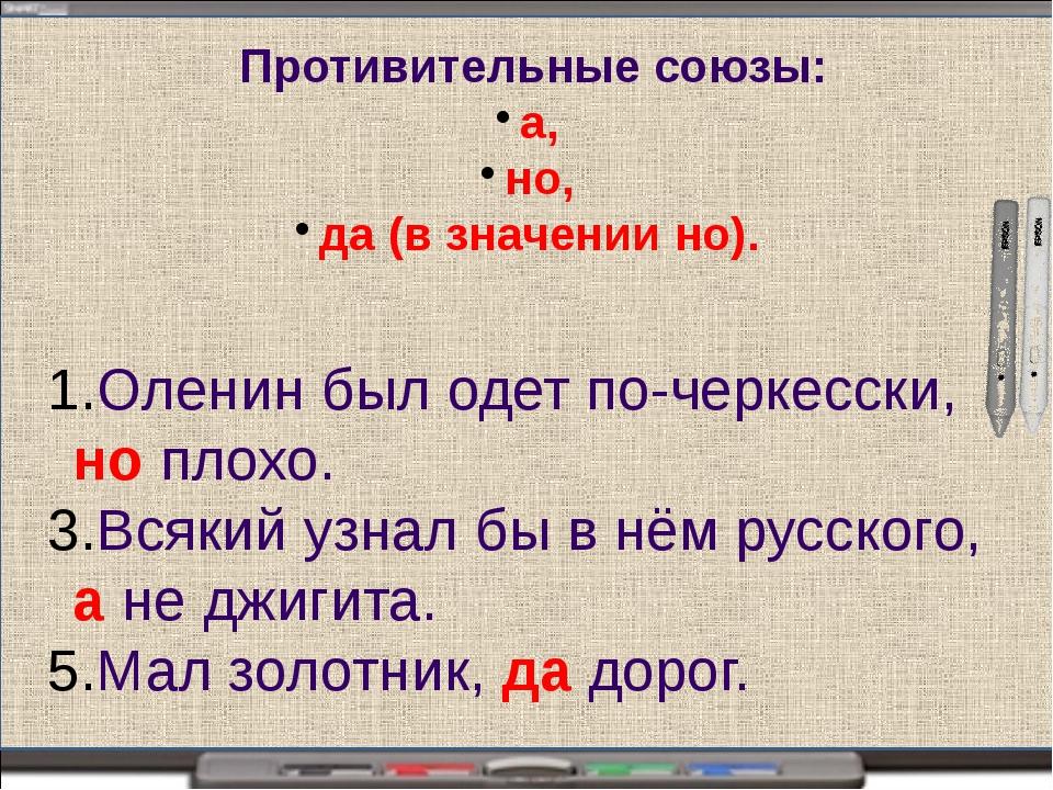Противительные союзы: а, но, да(в значениино). Оленин был одет по-черкесск...