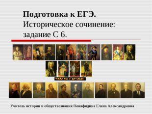 Подготовка к ЕГЭ. Историческое сочинение: задание С 6. Учитель истории и обще