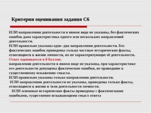Критерии оценивания задания С6 ИЛИ направления деятельности в явном виде не у