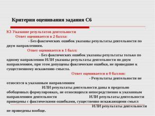 Критерии оценивания задания С6 К3 Указание результатов деятельности Ответ оце