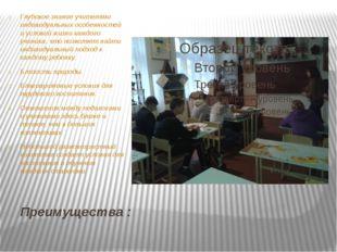 Преимущества : Глубокое знание учителями индивидуальных особенностей и услови